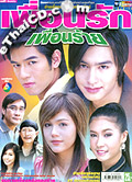 'Puen Ruk Puen Rai' lakorn magazine (Chewit dara)