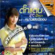 Karaoke VCD : Tuktan Chollada - Nao saeng neon
