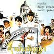 Kum Mun Sunya [ VCD ]