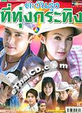 'Tawun Roong Tee Tung Kra-Ting'  lakorn magazine (Chewitdara)
