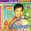 Karaoke VCD : Chalermpon Malakum - Saneh Mai Sao