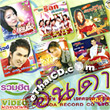 Karaoke VCD : Aunda Records - Ruam Hit Vol. 2