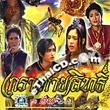 Thai TV serie : Kror Guy Yasit - set 14