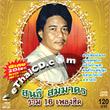 CD+Karaoke VCD : Ruam 16 Pleng Hit - Sonthi Sommart