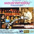Concert VCDs : Soontraporn - Pleng Ruk Klai Rorn