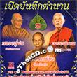 VCD : Perd Buntuek Tum Narn - Vol. 2