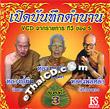 VCD : Perd Buntuek Tum Narn - Vol. 3