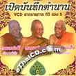 VCD : Perd Buntuek Tum Narn - Vol. 6