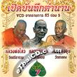 VCD : Perd Buntuek Tum Narn - Vol. 7