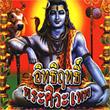 Ittarit Pra Siva Thep [ VCD ]