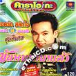 CD+Karaoke VCD : Yordruk Salukjai - Khun Mhark Mar Laew