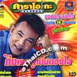 CD+Karaoke VCD : Yordruk Salukjai - Tueng Ter Poo Pen Duangjai