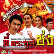 Karaoke VCD : OST - Thee Trakoon Song