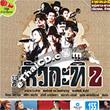 Karaoke VCD : Ruam Hit Hua Krati - Vol. 2