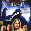 I'll Always Know What You Did Last Summer (English soundtrack) [ VCD ]