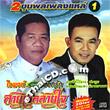 CD+Karaoke VCD : 2 Khunpon Pleng Lhae 1