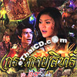 Thai TV serie : Kror Guy Yasit - set 15