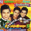 Karaoke VCD : Chalermpol-Wichien-Summao : Sarm noom Sarm moom Vol.2
