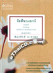 Thai Novel : Wai Fhun Wai Yao