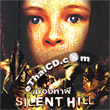 Silent Hill (English soundtrack) [ VCD ]