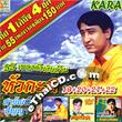 Karaoke VCD : Sayun Sunya - Hua kra-ti 19+20+21+22
