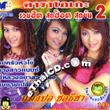 Karaoke VCD : Mangpor - Ruam Hit Sud Hot Sud Mun - Vol.2