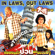 In Laws, Out Laws [ VCD ]