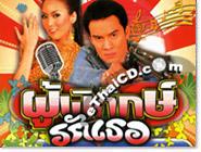 Thai TV serie : Poo Pitak Ruk Ter