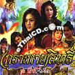 Thai TV serie : Kror Guy Yasit - set 17