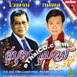 Karaoke VCD : Waipoj&Tossapol - Koo Boon Koo Buad