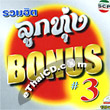Karaoke VCD : Ruam Hit Look thoong Bonus Vol.3
