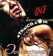 The Stinging Angel [ VCD ]