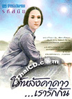 Thai Novel : Tai Lhung Kar Rao Ruk Gun