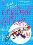 Thai Novel : Kod Switch Sakid Ruk