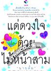 Thai Novel : Dae Duang Jai Duay Mai Nah Sarm