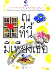 Thai Novel : Na Tee Nee Mee Pieng Ter