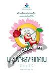 Thai Novel : Bussabong Jah Long Jark Karn