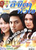 'Likit Hua Jai' lakorn magazine (Darapappayon)
