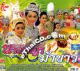 Li-kay : Sornram Nampetch - Nang Paya Mah Kaaw