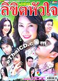 'Likit Hua Jai' lakorn magazine (Chewit dara)