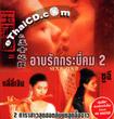 Sex & Zen II [ VCD ]