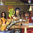 Khun Pan Sane Sah Tarn : Vol.7