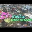 Thai TV serie : Ruk kerd nai ta-lard sod