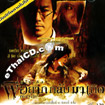 Re-Cycle [ VCD ]