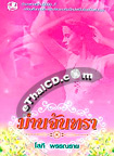 Thai Novel : Marn Juntra