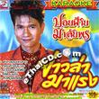 Karaoke VCD : Poifhai Malaiporn - Kao Lah Mar Rang