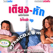 The Break-Up (English soundtrack) [ VCD ]