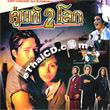 Koo Tae 2 Lhok [ VCD ]