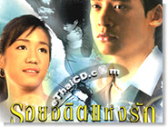 Thai TV serie : Roy Ardeed Hang Ruk - Box.1