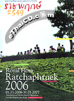 Photo Book : Royal Flora Ratchaphruek 2006
